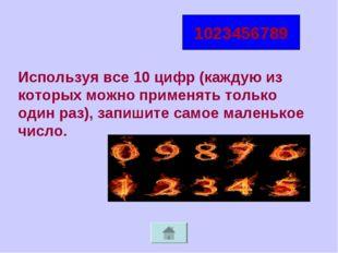 1023456789 Используя все 10 цифр (каждую из которых можно применять только о