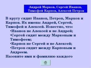 Андрей Марков, Сергей Иванов, Тимофей Карпов, Алексей Петров В кругу сидят Ив