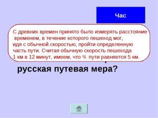 Час Как называется старинная русская путевая мера? С древних времен принято б