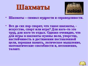 Шахматы Шахматы – символ мудрости и справедливости. Все до сих пор спорят, чт
