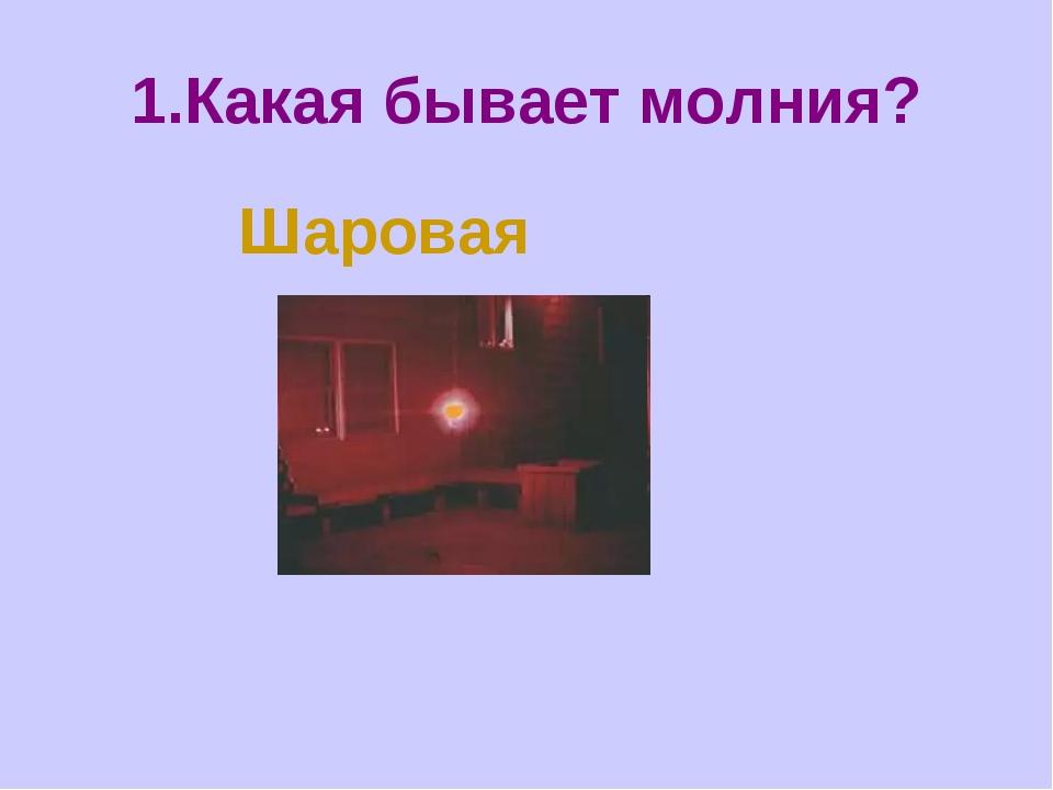 1.Какая бывает молния? Шаровая