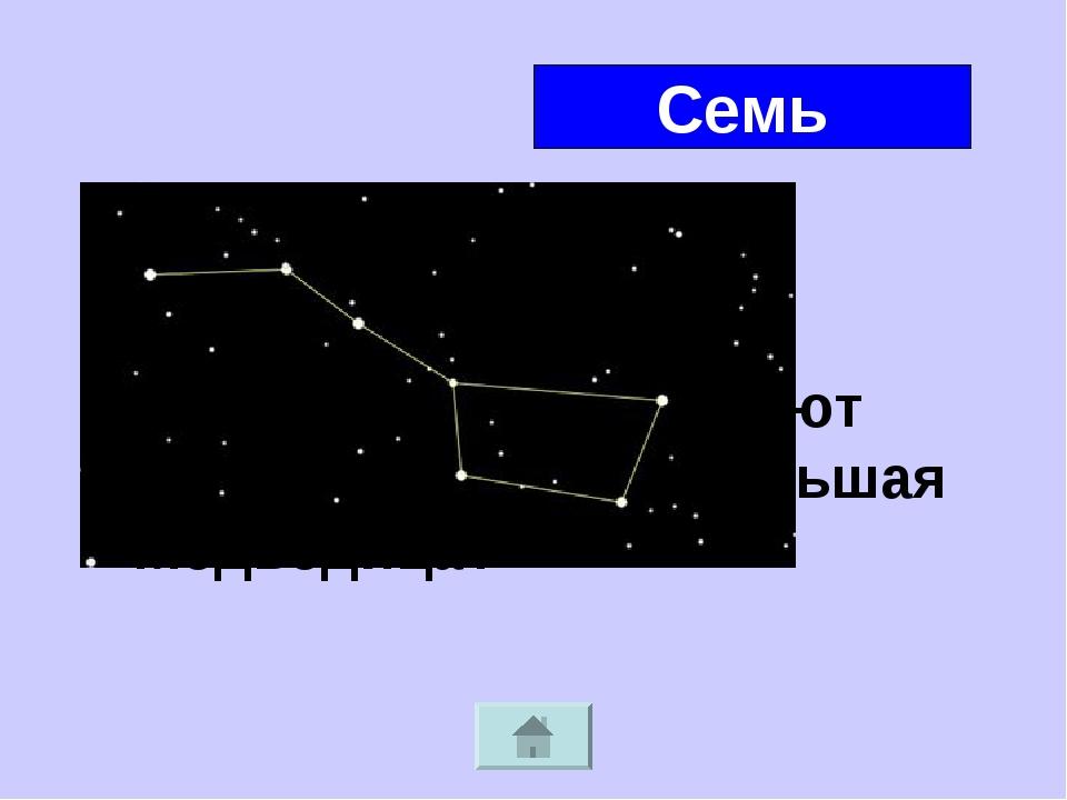 Семь Сколько звезд образуют ковш в созвездии Большая Медведица?