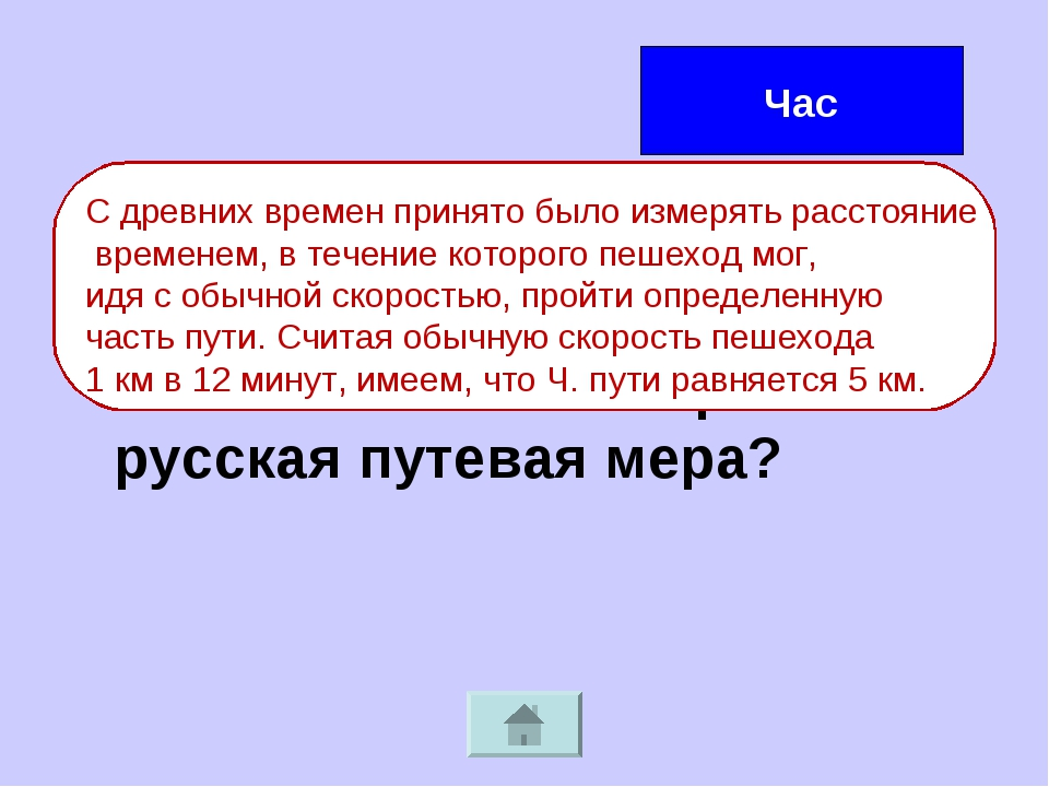 Час Как называется старинная русская путевая мера? С древних времен принято б...