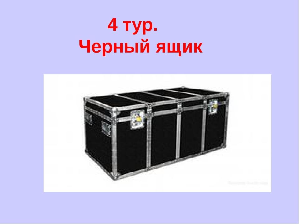 4 тур. Черный ящик