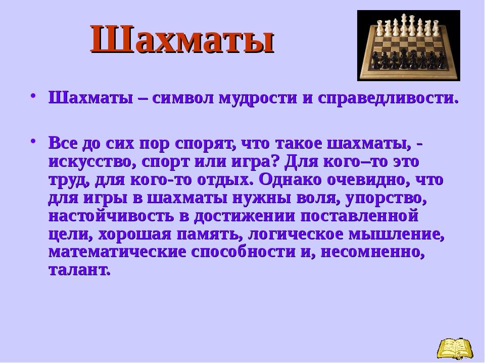 Шахматы Шахматы – символ мудрости и справедливости. Все до сих пор спорят, чт...
