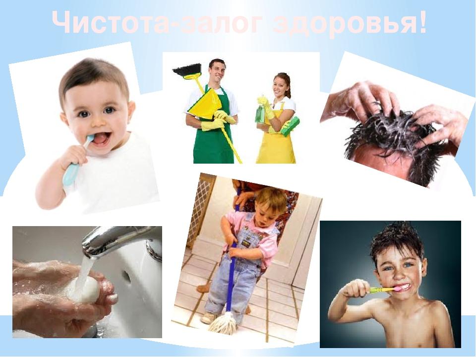 Чистота-залог здоровья!