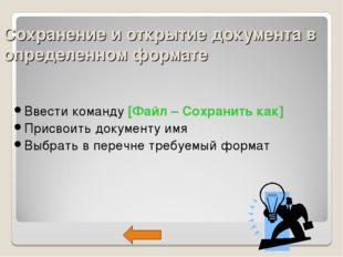 Сохранение и открытие документа в определенном формате Ввести команду [Файл –