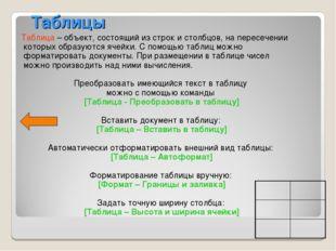Таблицы Таблица – объект, состоящий из строк и столбцов, на пересечении котор