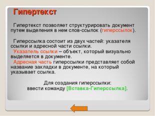 Гипертекст Гипертекст позволяет структурировать документ путем выделения в не
