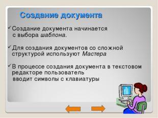 Создание документа Создание документа начинается с выбора шаблона. Для создан