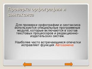Проверка орфографии и синтаксиса Для проверки орфографии и синтаксиса использ