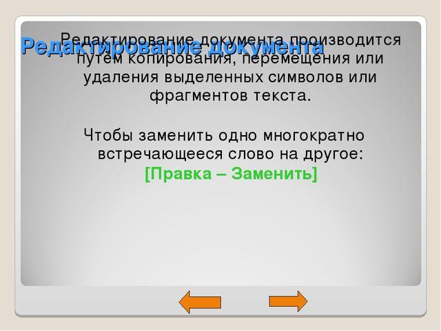 Редактирование документа Редактирование документа производится путём копирова...