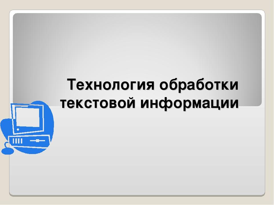 Технология обработки текстовой информации