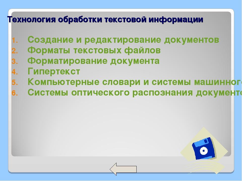 Технология обработки текстовой информации Создание и редактирование документо...