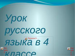 Урок русского языка в 4 классе HOME: