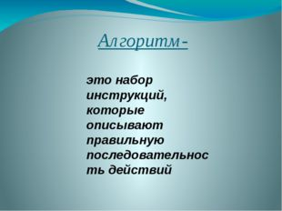 Алгоритм- это набор инструкций, которые описывают правильную последовательнос