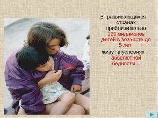 В развивающихся странах приблизительно 155 миллионов детей в возрасте до 5 ле