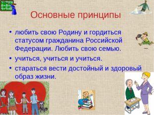 Основные принципы любить свою Родину и гордиться статусом гражданина Российск