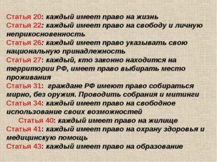 Статья 20: каждый имеет право на жизнь Статья 22: каждый имеет право на свобо