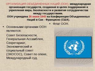 ОРГАНИЗАЦИЯ ОБЪЕДИНЕННЫХ НАЦИЙ (ООН), международная организация государств,