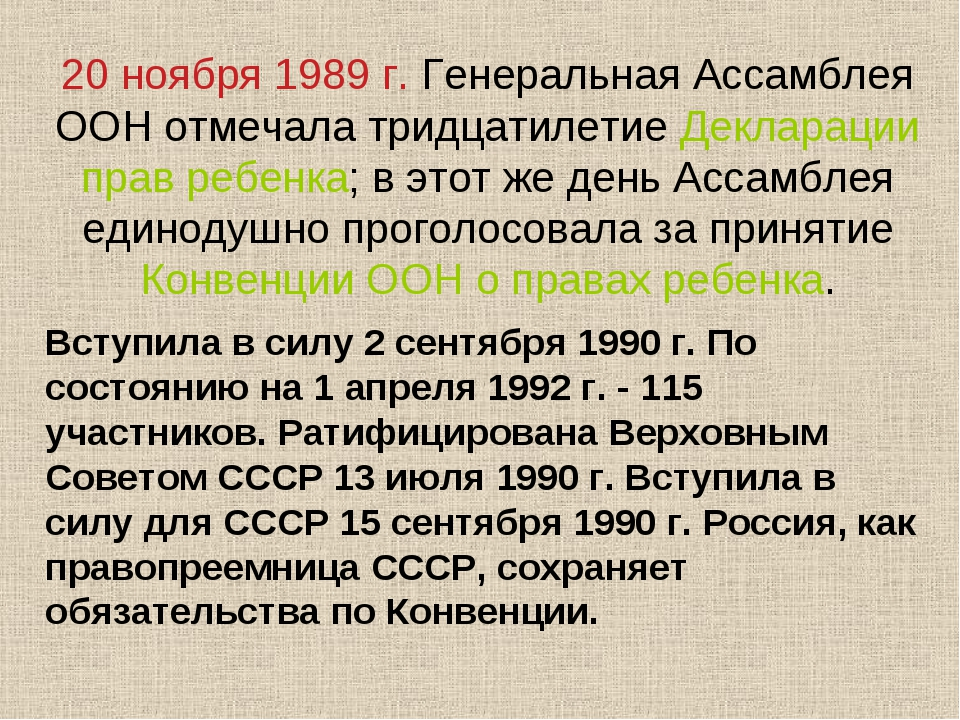 20 ноября 1989 г. Генеральная Ассамблея ООН отмечала тридцатилетие Декларации...