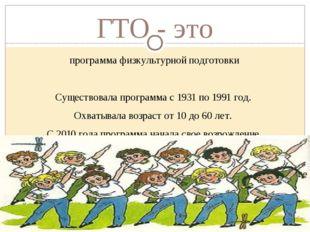 ГТО - это программа физкультурной подготовки Существовала программа с 1931 по