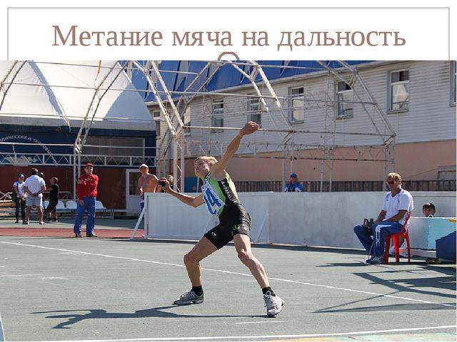 Метание мяча на дальность