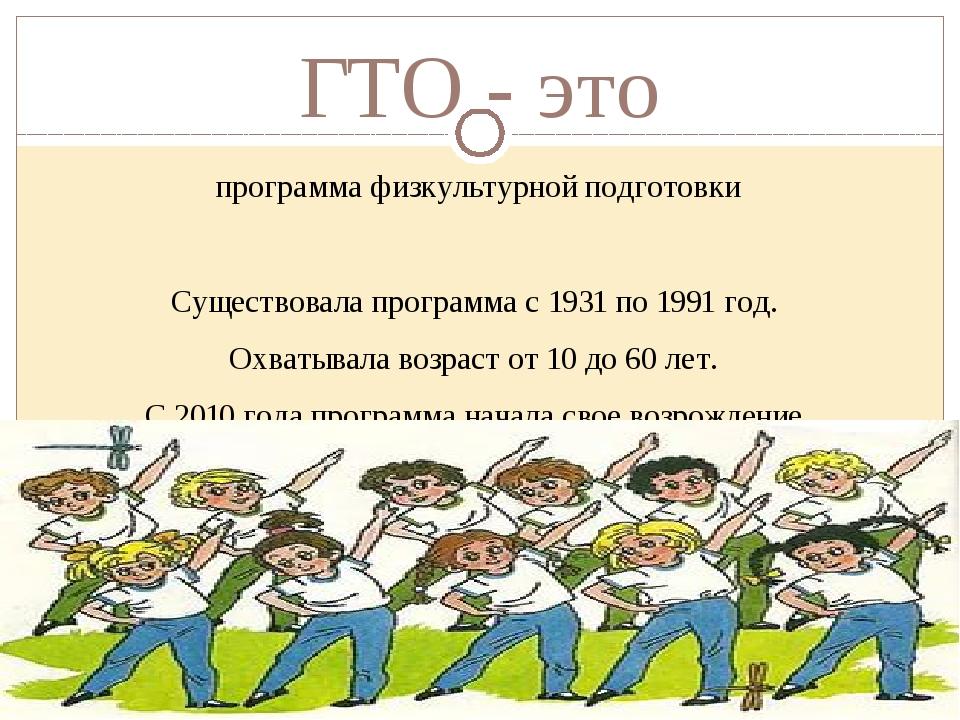 ГТО - это программа физкультурной подготовки Существовала программа с 1931 по...