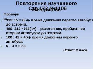 Повторение изученного материала. Стр.172,№1106 312: 52 = 6(ч)- время движени