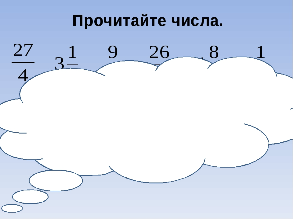Прочитайте числа. На какие две группы можно разделить эти числа?.