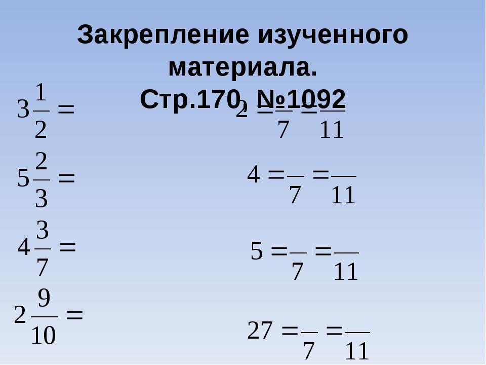 Закрепление изученного материала. Стр.170, №1092