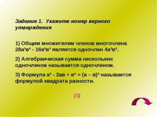 Задание 1. Укажите номер верного утверждения 1) Общим множителем членов много