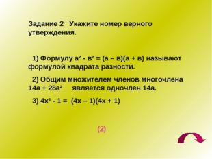 Задание 2 Укажите номер верного утверждения. 1) Формулу а² - в² = (а – в)(а +
