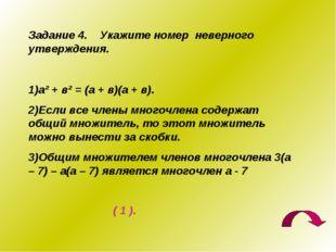 Задание 4. Укажите номер неверного утверждения. а² + в² = (а + в)(а + в). Есл
