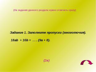 Задание 1. Заполните пропуски (многоточия). 18ab + 16b = . . . (9a + 8). (На