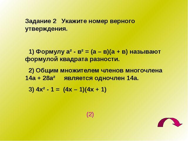 Задание 2 Укажите номер верного утверждения. 1) Формулу а² - в² = (а – в)(а +...