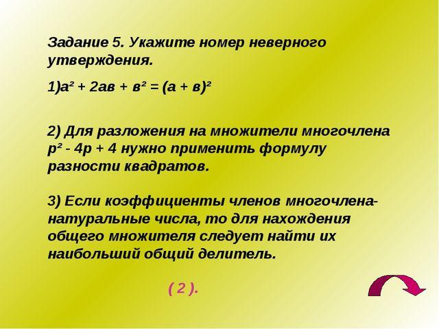 Задание 5. Укажите номер неверного утверждения. а² + 2ав + в² = (а + в)² 2)...