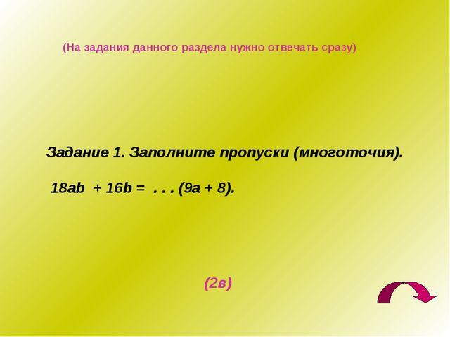 Задание 1. Заполните пропуски (многоточия). 18ab + 16b = . . . (9a + 8). (На...
