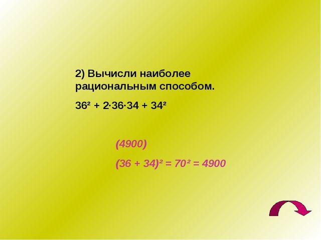 2) Вычисли наиболее рациональным способом. 36² + 2·36·34 + 34² (4900) (36 + 3...