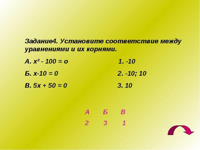 Задание4. Установите соответствие между уравнениями и их корнями. А. х² - 100...