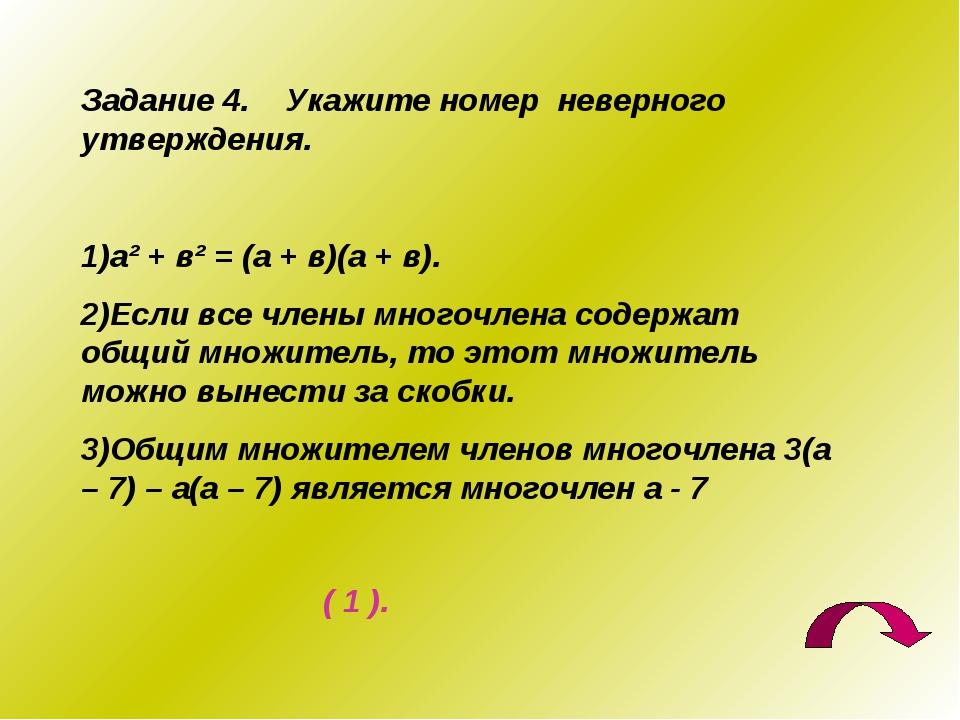 Задание 4. Укажите номер неверного утверждения. а² + в² = (а + в)(а + в). Есл...