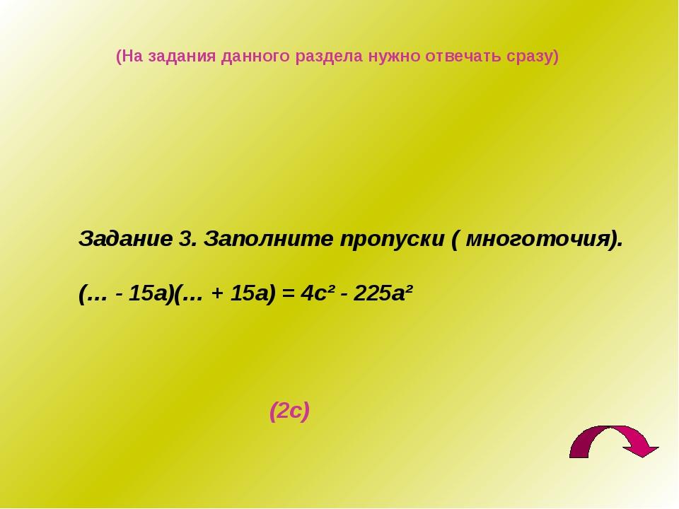 (На задания данного раздела нужно отвечать сразу) Задание 3. Заполните пропус...