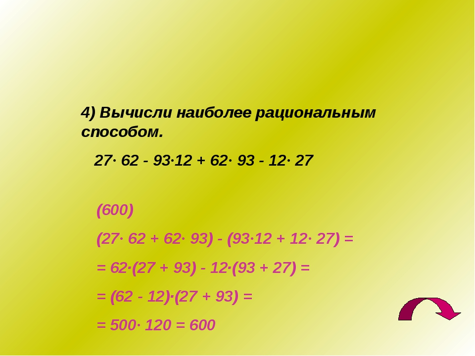 4) Вычисли наиболее рациональным способом. 27· 62 - 93·12 + 62· 93 - 12· 27 (...