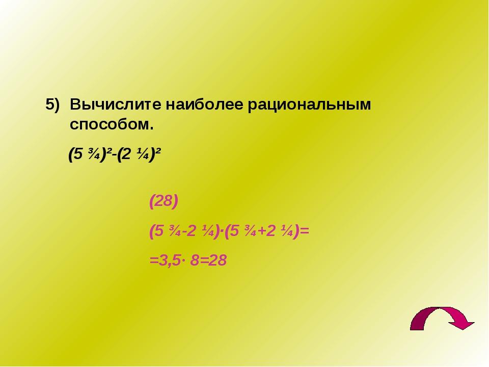 Вычислите наиболее рациональным способом. (5 ¾)²-(2 ¼)² (28) (5 ¾-2 ¼)·(5 ¾+2...