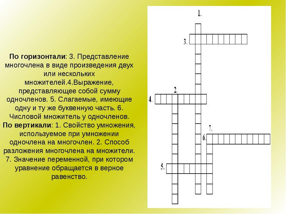 По горизонтали: 3. Представление многочлена в виде произведения двух или неск...