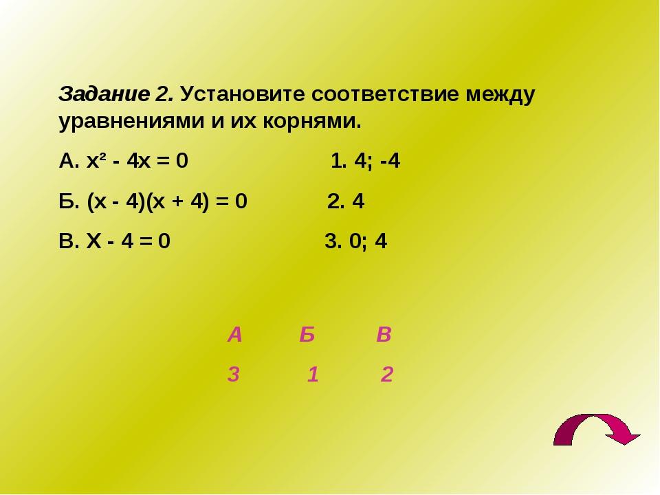 Задание 2. Установите соответствие между уравнениями и их корнями. А. х² - 4х...