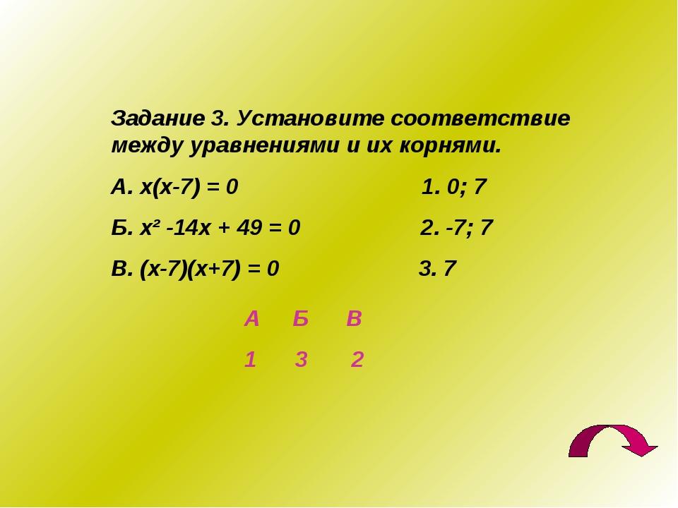 Задание 3. Установите соответствие между уравнениями и их корнями. А. х(х-7)...