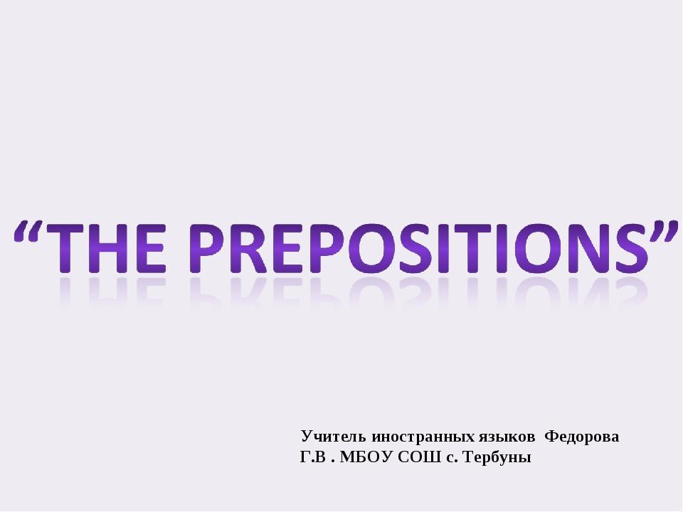 Учитель иностранных языков Федорова Г.В . МБОУ СОШ с. Тербуны