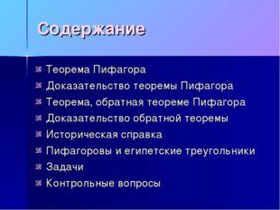 Содержание Теорема Пифагора Доказательство теоремы Пифагора Теорема, обратная