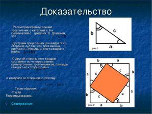 Доказательство Рассмотрим прямоугольный треугольник с катетами a, b и гипотен